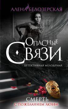 Смерть с пожеланием любви обложка книги
