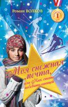 Волков Р.В. - Моя снежная мечта, или Как стать победительницей' обложка книги
