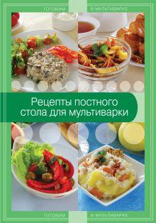 Обложка Рецепты постного стола для мультиварки