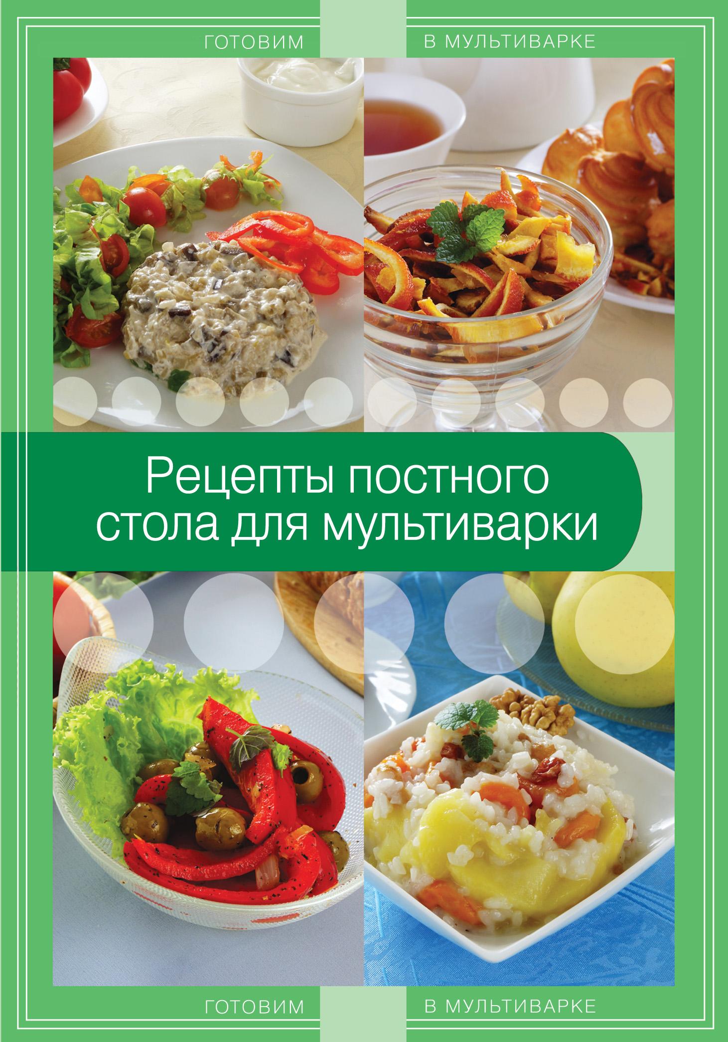 Рецепты постного стола для мультиварки что можно в дьюти фри в домодедово