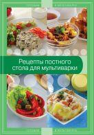 - Рецепты постного стола для мультиварки' обложка книги