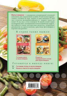 Обложка сзади Рецепты постного стола для мультиварки