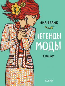 Франк Я. - Блокнот Легенды моды (мятный) обложка книги