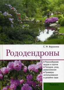Воронина С.И. - Рододендроны обложка книги