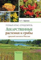 Ефремов А.П. - Лекарственные растения и грибы средней полосы России. Полный атлас-определитель обложка книги
