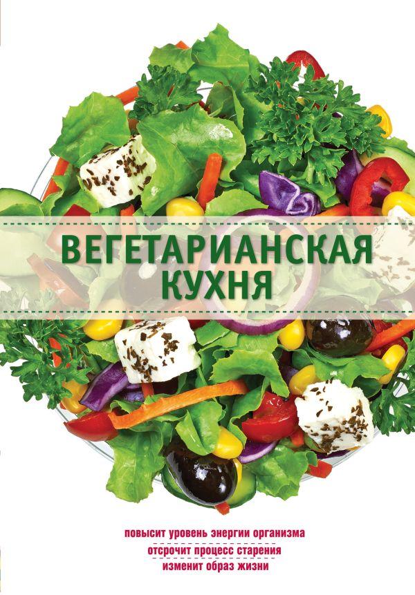Вегетарианская кухня Боровская Э.