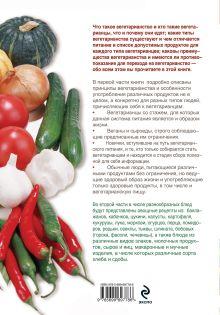 Обложка сзади Вегетарианская кухня Боровская Э.