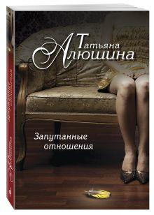 Алюшина Т.А. - Запутанные отношения обложка книги