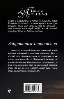 Обложка сзади Запутанные отношения Татьяна Алюшина