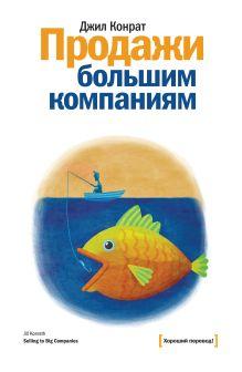 Конрат Д. - Продажи большим компаниям обложка книги