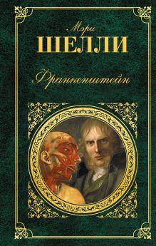Шелли М. - Франкенштейн обложка книги
