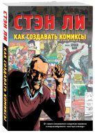 Ли С. - Как создавать комиксы' обложка книги