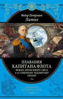 Плавания капитана флота Федора Литке вокруг света и по Северному ледовитому океану обложка книги