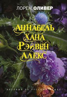 Обложка Хана, Аннабель, Рэйвен, Алекс Лорен Оливер