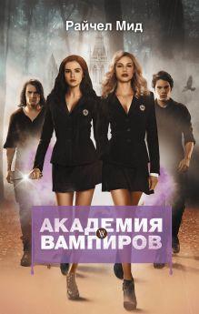 Академия вампиров. Книга 1. Охотники и жертвы обложка книги