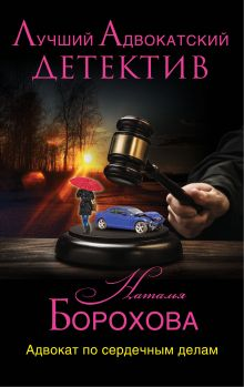 Адвокат по сердечным делам обложка книги