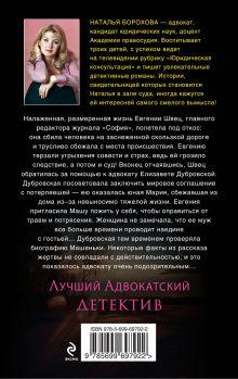 Обложка сзади Адвокат по сердечным делам Наталья Борохова