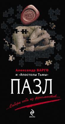 Обложка Пазл Александр Варго