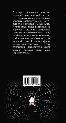 Обложка сзади Пазл Александр Варго