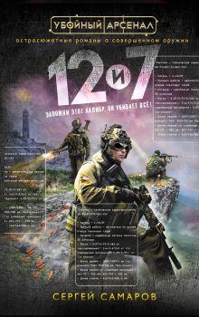 Самаров С.В. - Двенадцать и семь обложка книги