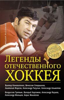 Легенды отечественного хоккея обложка книги