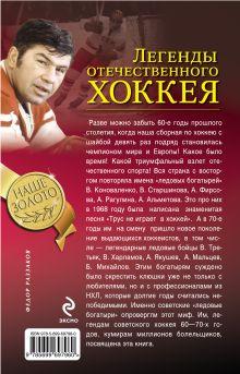 Обложка сзади Легенды отечественного хоккея Федор Раззаков
