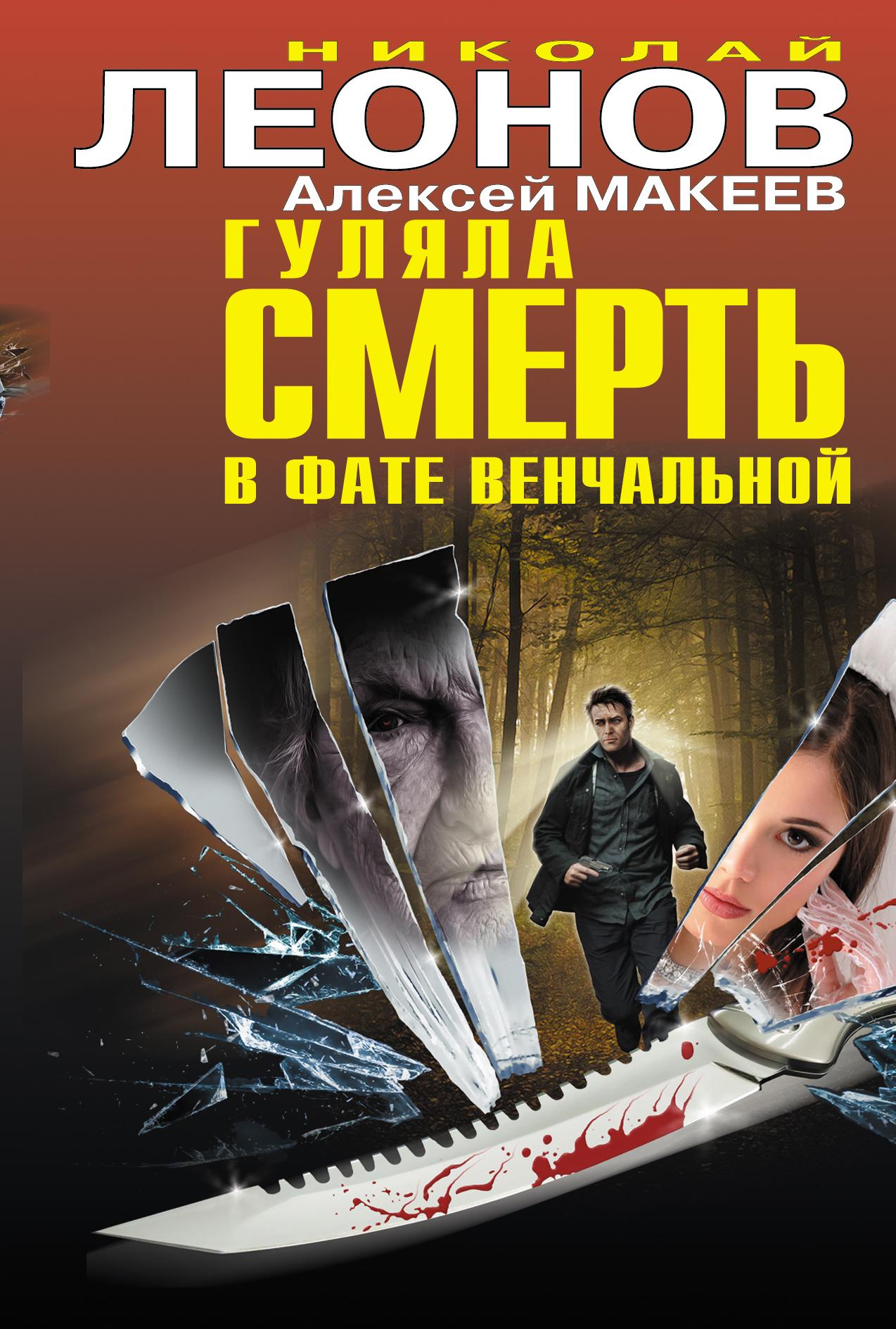 Леонов Н.И., Макеев А.В. Гуляла смерть в фате венчальной