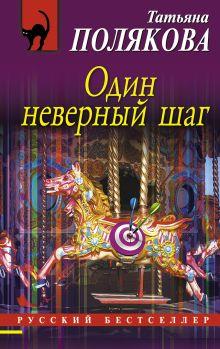 Полякова Т.В. - Один неверный шаг обложка книги