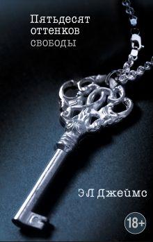 Обложка Пятьдесят оттенков свободы (целлофан)