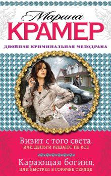Крамер М. - Визит с того света, или Деньги решают не все. Карающая богиня, или Выстрел в горячее сердце обложка книги