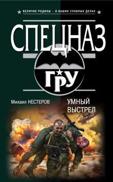 Нестеров М.П. - Умный выстрел обложка книги