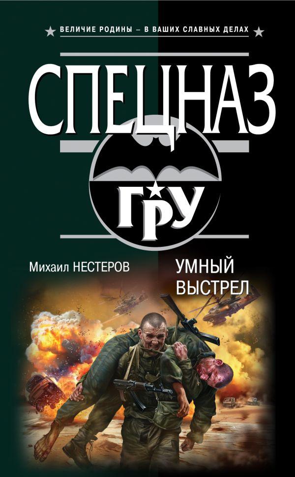 Умный выстрел Нестеров М.П.