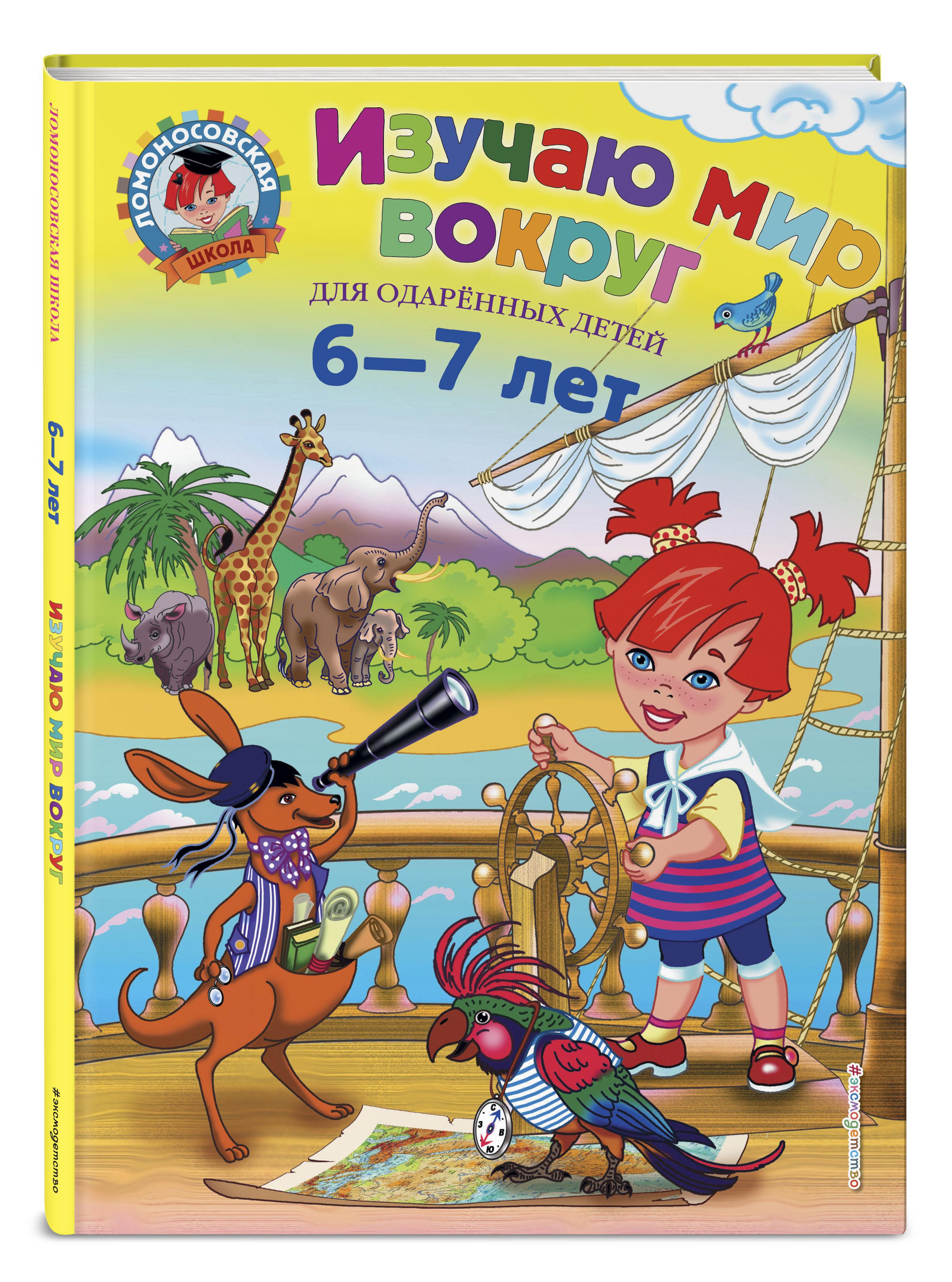 Липская Н.М. Изучаю мир вокруг: для детей 6-7 лет липская н изучаю мир вокруг для детей 6 7 лет т 1 2тт