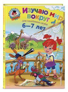 Липская Н.М. - Изучаю мир вокруг: для детей 6-7 лет обложка книги