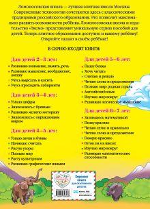 Обложка сзади Изучаю мир вокруг: для детей 6-7 лет Н. М. Липская