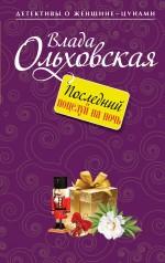 Ольховская В. - Последний поцелуй на ночь обложка книги