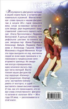 Обложка сзади Непревзойденные Федор Раззаков