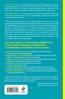 Обложка сзади Воспитание с умом. 12 революционных стратегий всестороннего развития мозга вашего ребенка Дэниэл Сигел, Тина Брайсон