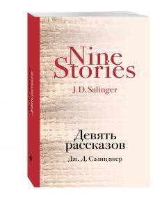 Сэлинджер Дж.Д. - Девять рассказов обложка книги