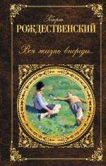 Рождественский Р.И. - Вся жизнь впереди... обложка книги