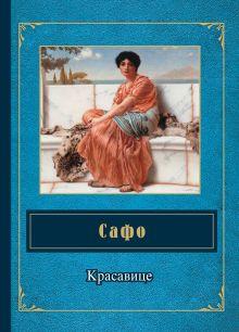 Сафо - Красавице обложка книги