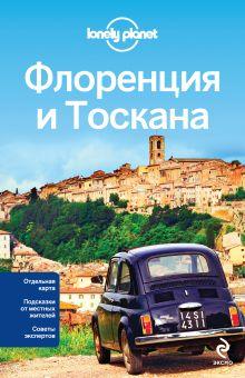 - Флоренция и Тоскана обложка книги
