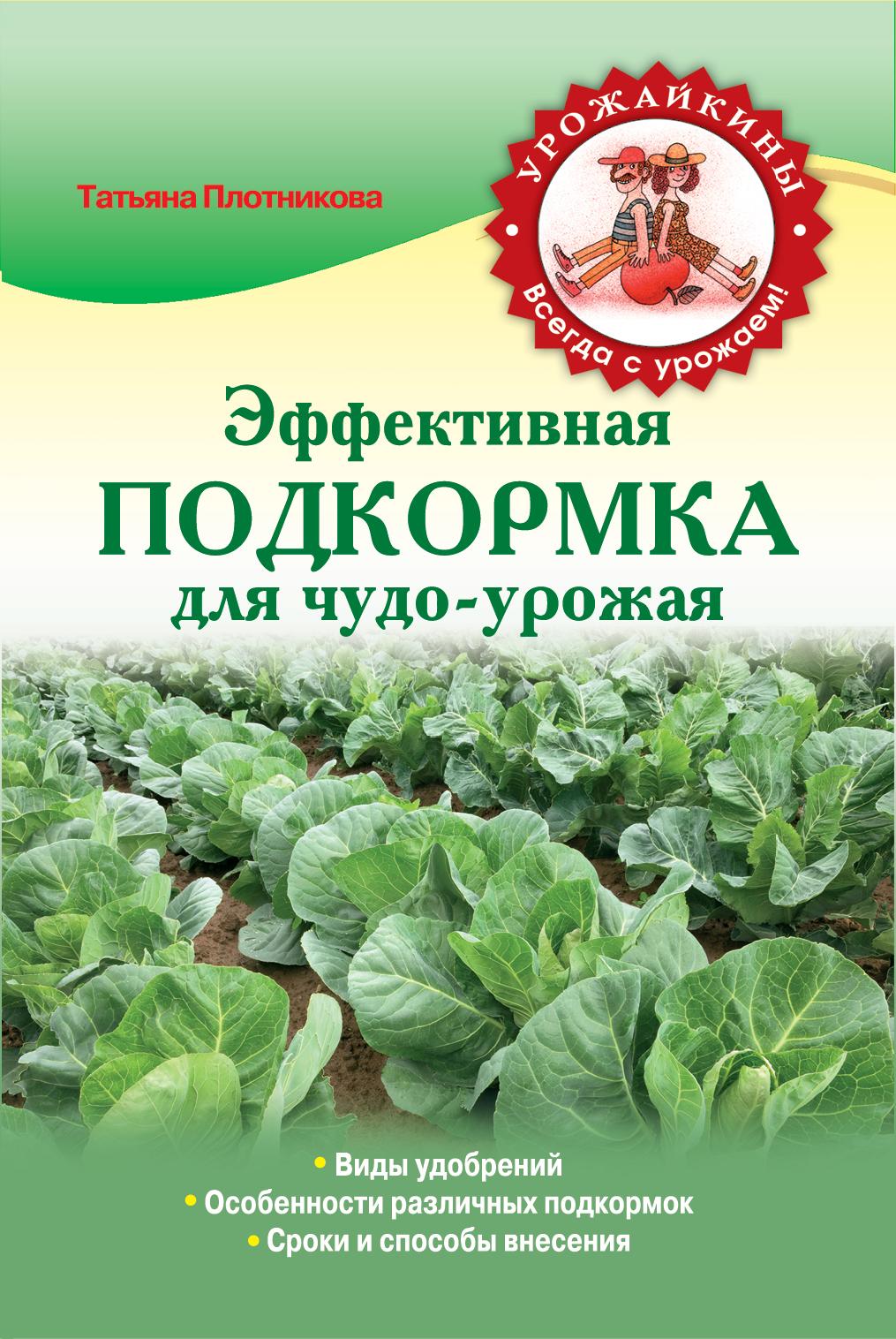 Эффективная подкормка для чудо-урожая