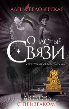 Белозерская А. - Любовь с призраком обложка книги