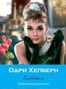 """Ежедневник """"Audrey"""" (голубая)"""