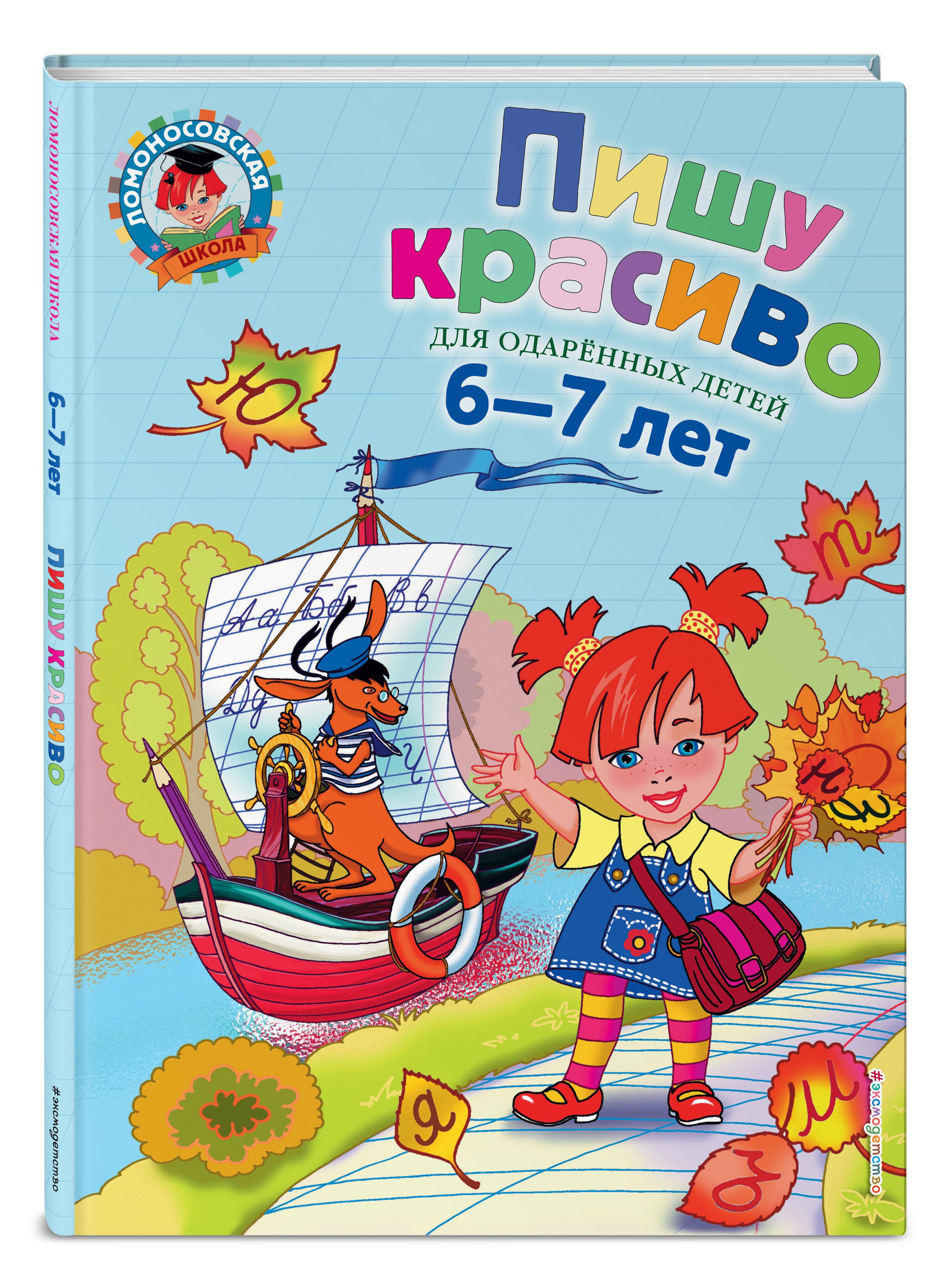 Володина Н.В. Пишу красиво: для детей 6-7 лет