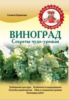 Виноград. Секреты чудо-урожая обложка книги
