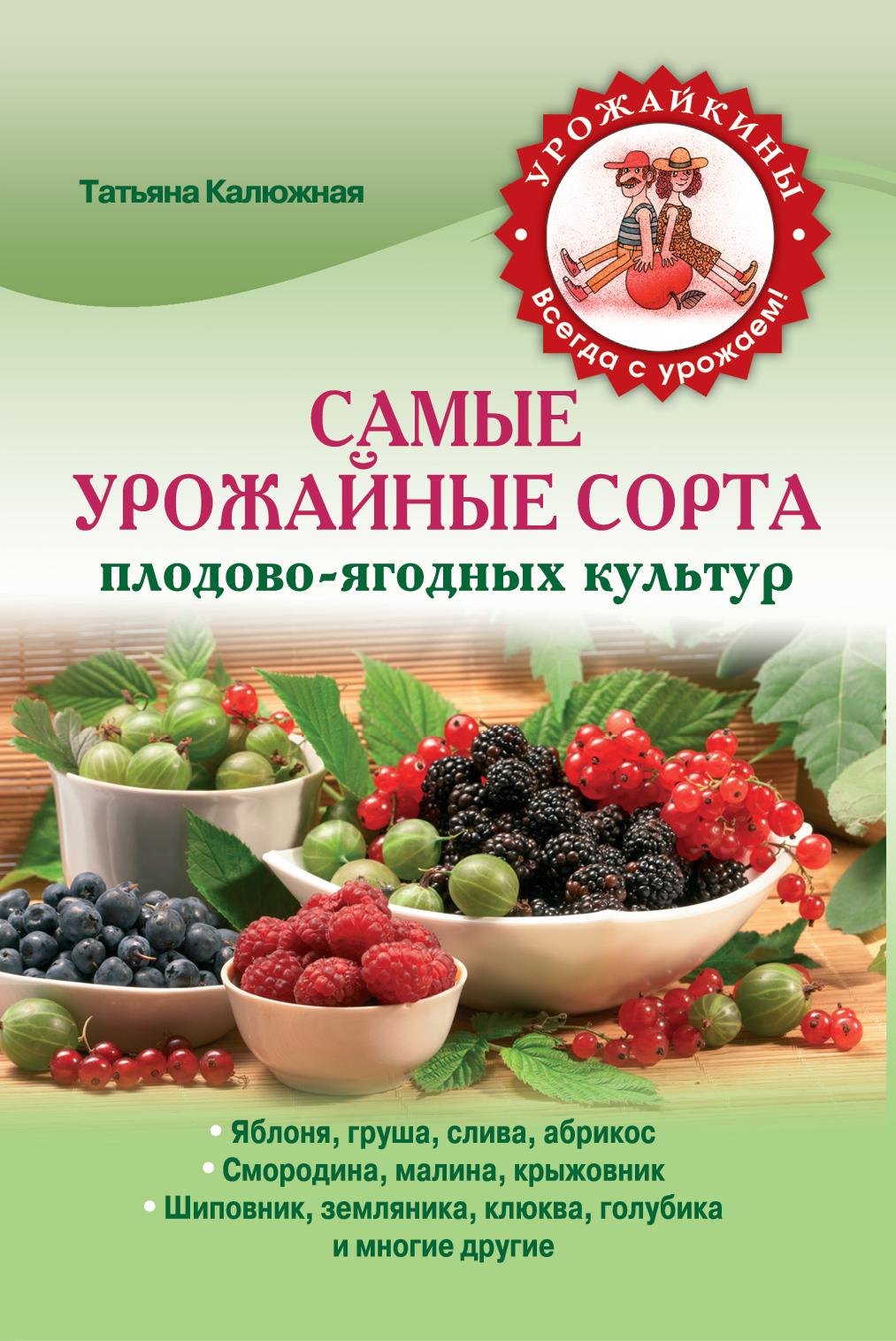 Самые урожайные сорта плодово-ягодных культур ( Калюжная Т.В.  )