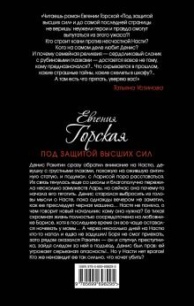 Обложка сзади Под защитой высших сил Евгения Горская