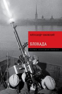 Чаковский А.Б. - Блокада обложка книги